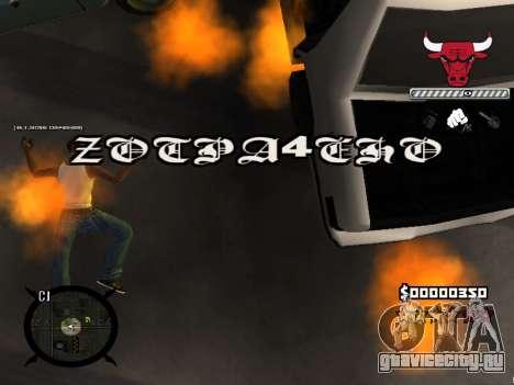 C-HUD Angry для GTA San Andreas
