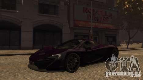 McLaren P1 2013 [EPM] для GTA 4 вид сзади