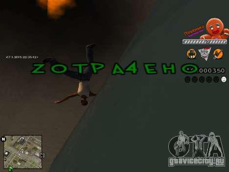 C-HUD Печенька для GTA San Andreas четвёртый скриншот