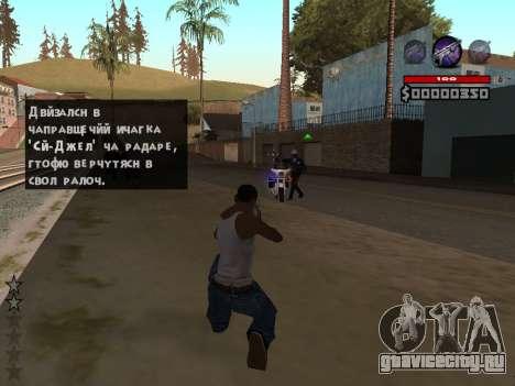 C-HUD by Granto для GTA San Andreas второй скриншот