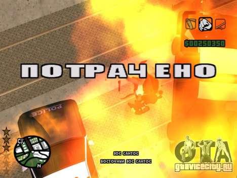 Удобный C-HUD для GTA San Andreas третий скриншот