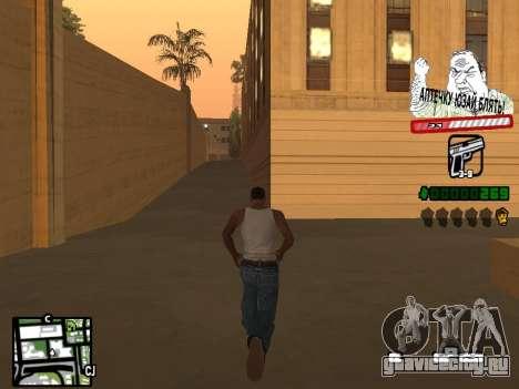C-HUD for Ghetto для GTA San Andreas второй скриншот