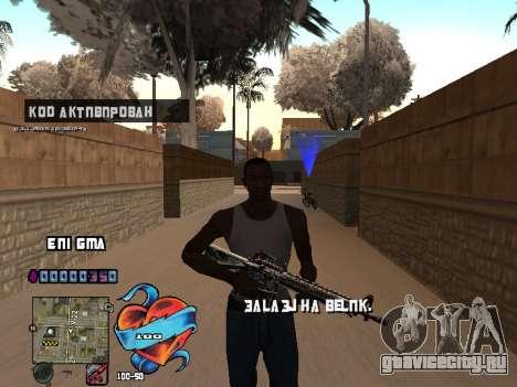 C-HUD Сердце для GTA San Andreas третий скриншот