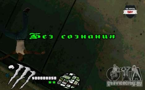 C-HUD Monster Energy для GTA San Andreas четвёртый скриншот