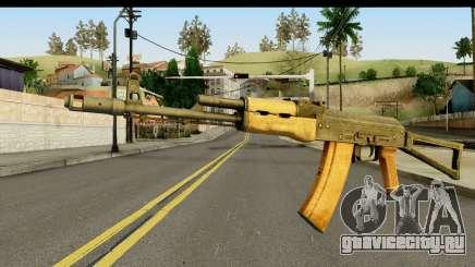 АКС-74 из Светлого Дерева для GTA San Andreas
