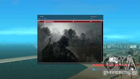 SampGUI - Stalker для GTA San Andreas