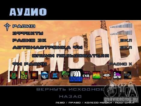 Меню HD для GTA San Andreas пятый скриншот