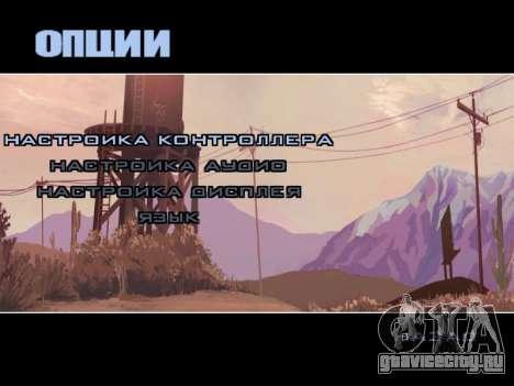 Меню HD для GTA San Andreas четвёртый скриншот
