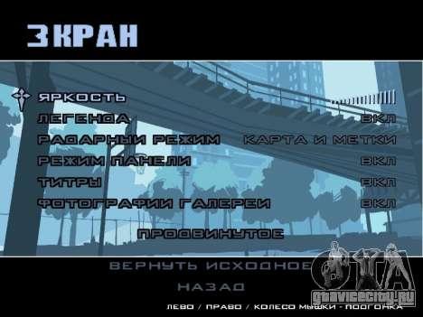Меню HD для GTA San Andreas шестой скриншот