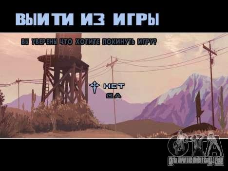 Меню HD для GTA San Andreas седьмой скриншот