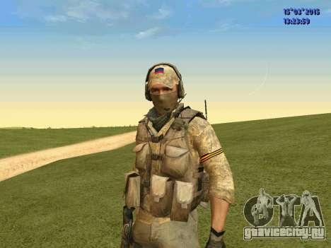 Милиционер ополчения Донбасса для GTA San Andreas