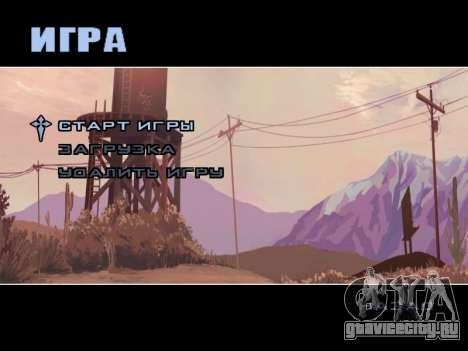Меню HD для GTA San Andreas третий скриншот