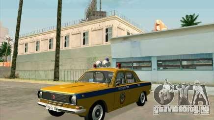 Волга 24-10 ГАИ для GTA San Andreas