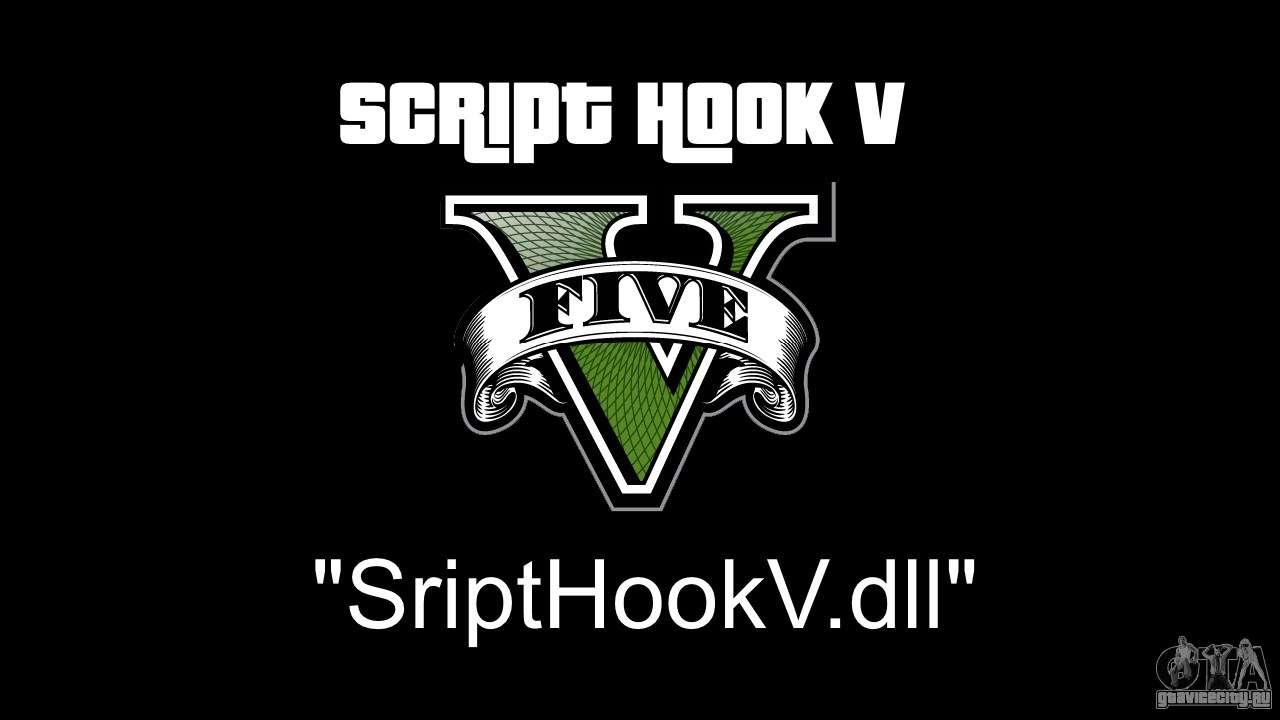 Script hook v. Net v1. 0. 1365. 1 для gta 5.