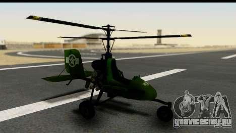 Gyrocopter для GTA San Andreas