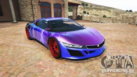 Dinka Jester (Racecar) Lightning PJ для GTA 5
