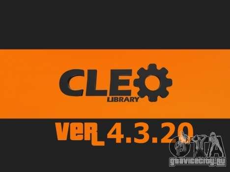 CLEO 4.3.20 [21.04.2015] для GTA San Andreas