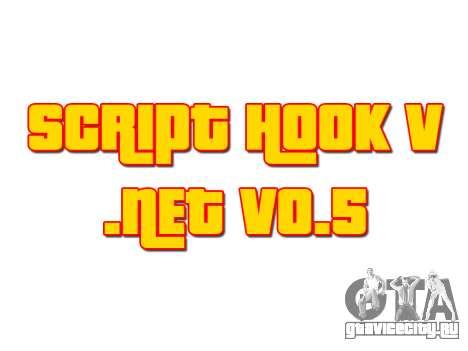 Script Hook V .NET v0.5 для GTA 5