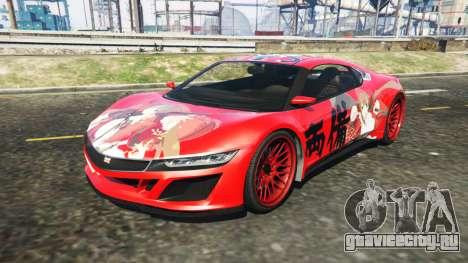 Dinka Jester (Racecar) Senran Kagura Ryobi Itasy для GTA 5
