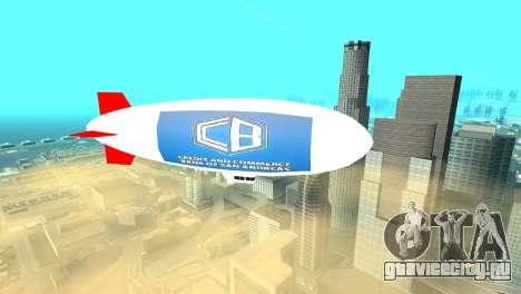 Рекламные дирижабли для GTA San Andreas второй скриншот