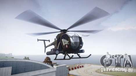AH-6 Little Bird для GTA 4