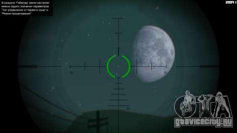 Doge Moon для GTA 5