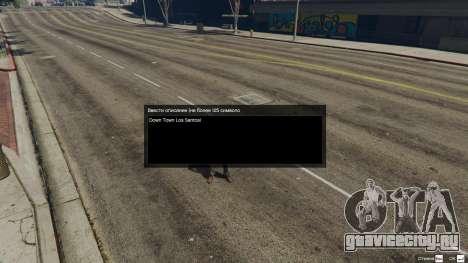 Where Am I для GTA 5 третий скриншот
