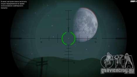 Doge Moon для GTA 5 второй скриншот