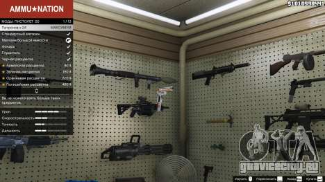 Asiimov Pistol.50 для GTA 5 второй скриншот