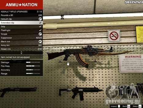 АК-47 Зверь для GTA 5