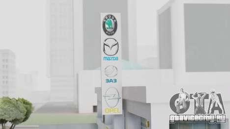 Автосалон Магр-Авто для GTA San Andreas третий скриншот