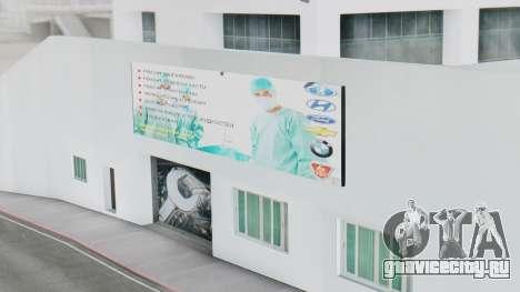 Автосалон Магр-Авто для GTA San Andreas четвёртый скриншот