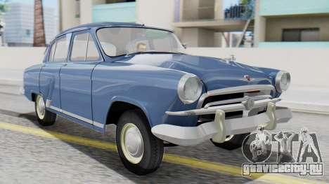 ГАЗ 21 Волга v1 для GTA San Andreas