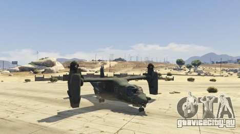CV-22B Osprey (VTOL) для GTA 5 четвертый скриншот