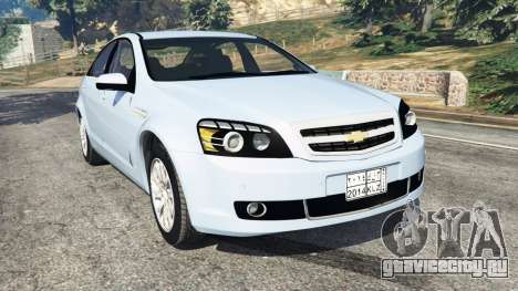 Chevrolet Caprice LS 2014 для GTA 5
