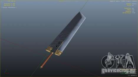 Buster Sword для GTA 5 четвертый скриншот