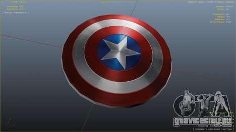 Щит Капитана Америки для GTA 5 шестой скриншот