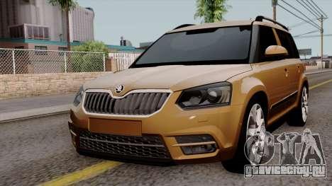 Skoda Yeti 2014 для GTA San Andreas