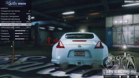 Nissan 370z для GTA 5 вид спереди справа