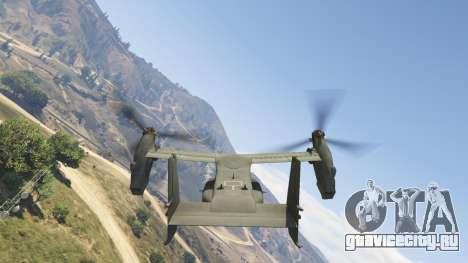 CV-22B Osprey (VTOL) для GTA 5 седьмой скриншот
