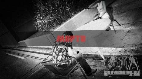 Русская рулетка для GTA 5 четвертый скриншот