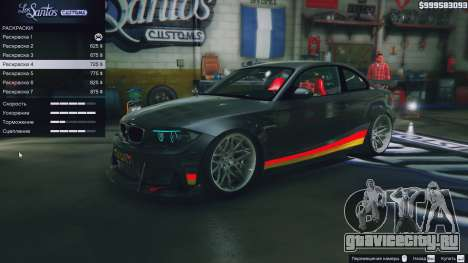 Двигатель BMW 1M v1.0 для GTA 5