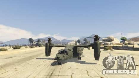 CV-22B Osprey (VTOL) для GTA 5
