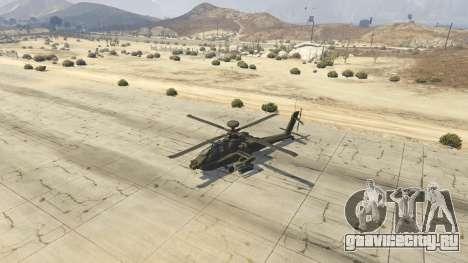 AH-64D Longbow Apache для GTA 5