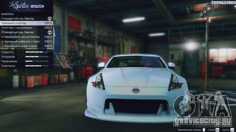 Nissan 370z для GTA 5 вид сзади справа