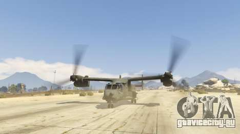 CV-22B Osprey (VTOL) для GTA 5 пятый скриншот