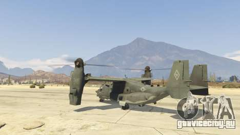 CV-22B Osprey (VTOL) для GTA 5 второй скриншот