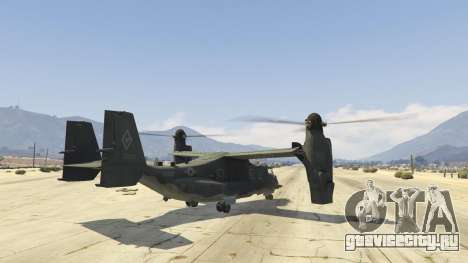 CV-22B Osprey (VTOL) для GTA 5 третий скриншот
