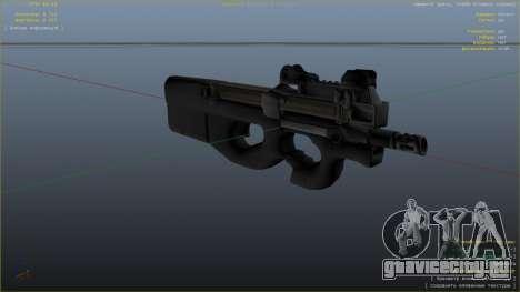 P-90 из Battlefield 4 для GTA 5 девятый скриншот