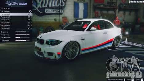BMW 1M v1.0 для GTA 5 руль и приборная панель